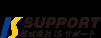 選別業者アイエスサポート(株式会社ISサポート)埼玉県、茨城県、栃木県をはじめ関東全域の品質管理会社